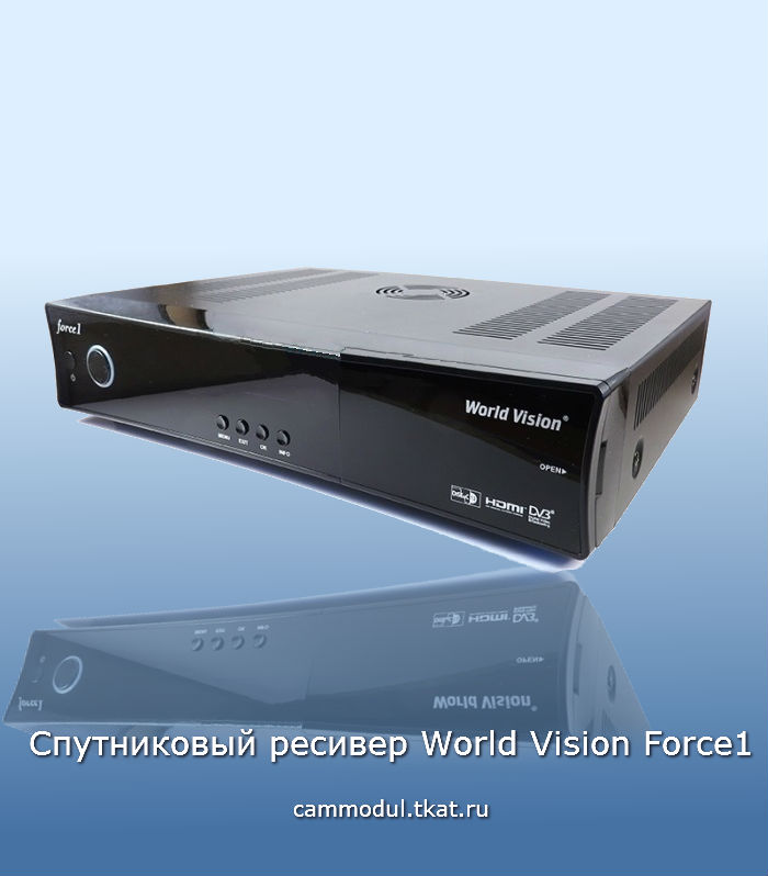 WORLD VISION FORCE1